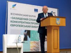Всеукраїнський форум Захищений споживач – конкурентоспроможний бізнес