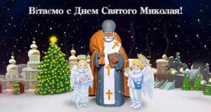 Вітаємо с Днем Святого Миколая