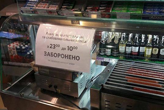 Запрет на продажу алкоголя в ночное время