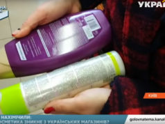 Знову нахімічили - яка косметика зникне з українських магазинів