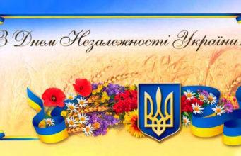 З Днем Незалежності України 2018