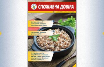 Обл-журнал-8-9(17)-2018