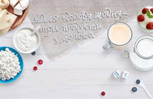 Три молочних продукти на день!